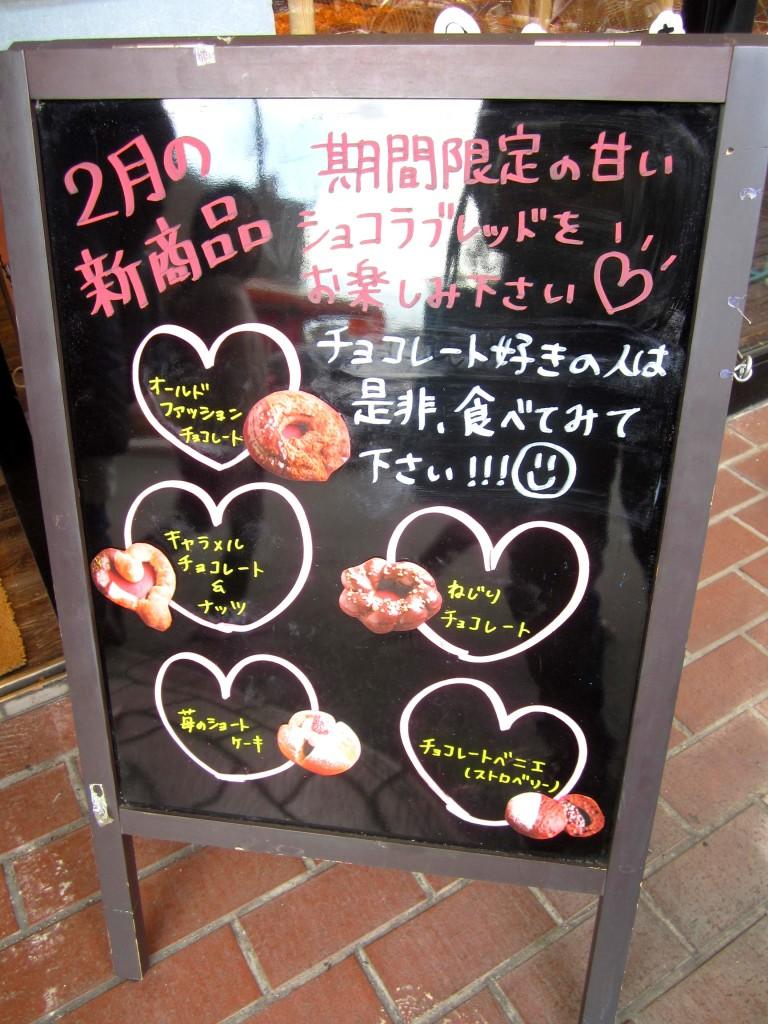 100円ベーカリーシュシュ (4)