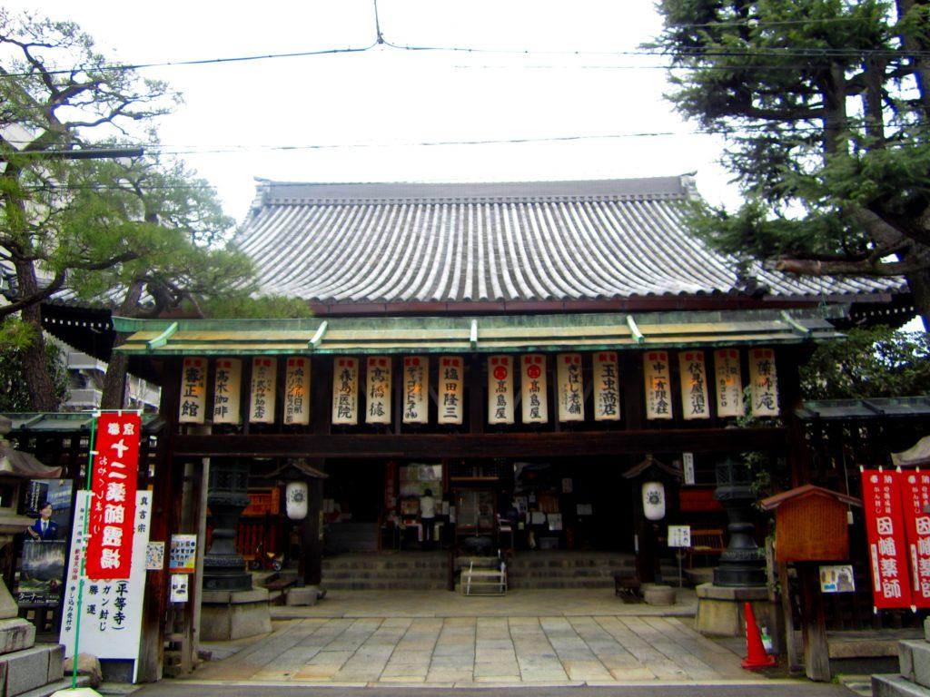 京都 平等寺 因幡堂