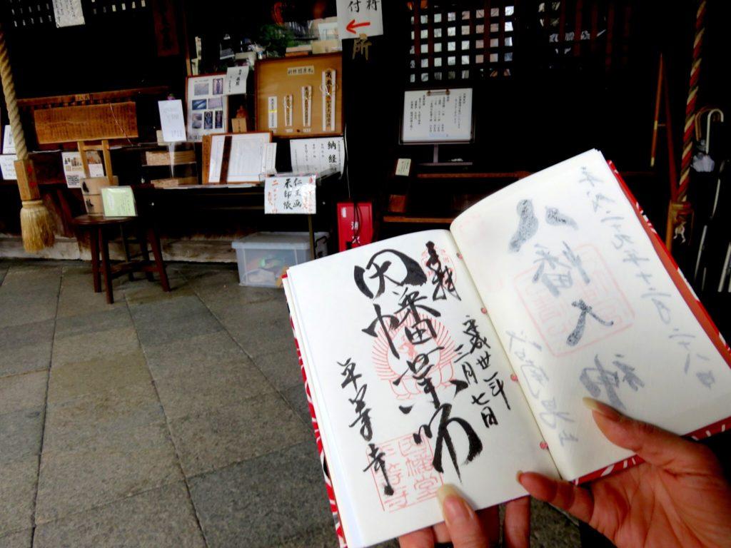 京都 平等寺 因幡堂 御朱印