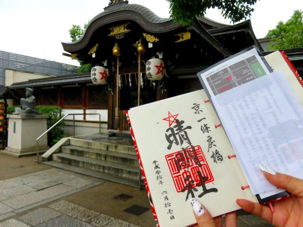 御朱印 晴明神社