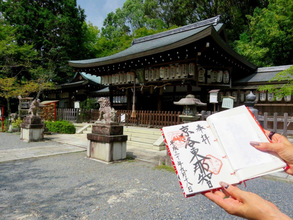 御朱印 熊野若王子神社