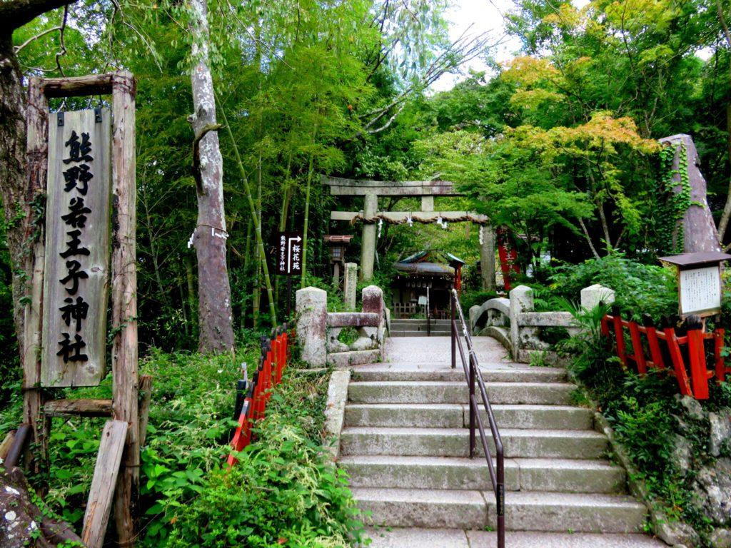 熊野若王子神社入り口